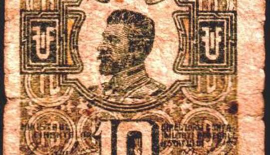Bancnota cu cea mai mică valoare cunoscută vreodată în lume, expusă la un muzeu clujean